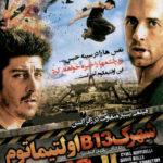 13 11 150x150 - دانلود فیلم Banlieue 13 Ultimatum – شهرک B13 اولتیماتوم با دوبله فارسی