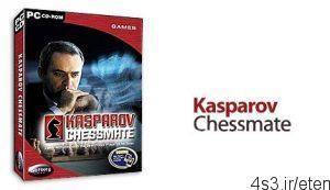 13 27 300x173 - دانلود Kasparov Chessmate v1.0.6 - بازی شطرنچ کاسپارف