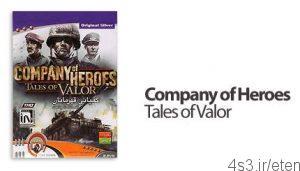 13 31 300x171 - دانلود Company of Heroes: Tales of Valor - بازی کمپانی قهرمانان، افسانه شجاعت