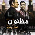 14 4 150x150 - دانلود سریال مظنون Person of Interest با دوبله فارسی