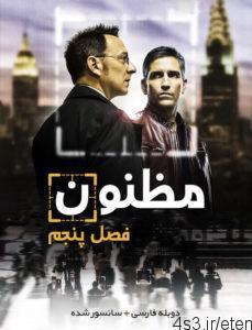 14 4 229x300 - دانلود سریال مظنون Person of Interest با دوبله فارسی