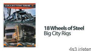 15 14 300x171 - دانلود ۱۸ Wheels of Steel Big City Rigs - بازی مجموعه بازی های ماشین سنگین