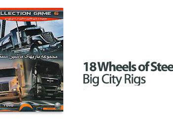 15 14 350x245 - دانلود ۱۸ Wheels of Steel Big City Rigs - بازی مجموعه بازی های ماشین سنگین