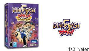 17 5 300x173 - دانلود Diner Dash 5: BOOM! Collectors Edition - مجموعه بازی های مدیریت رستوران
