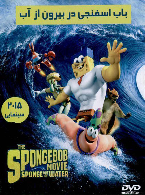 دانلود انیمیشن The SpongeBob Movie Sponge Out Of Water 2015 – باب اسفنجی بیرون از آب با دوبله فارسی
