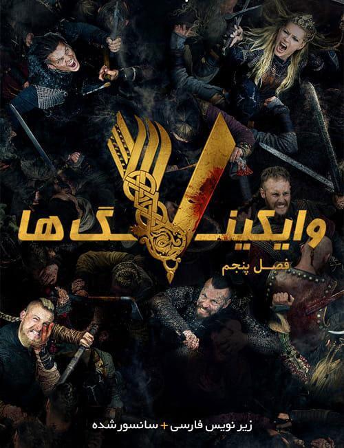 دانلود سریال وایکینگ ها Vikings فصل پنجم با زیرنویس فارسی