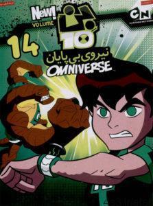 2 16 223x300 - دانلود انیمیشن بن تن ۱۴ با دوبله فارسی