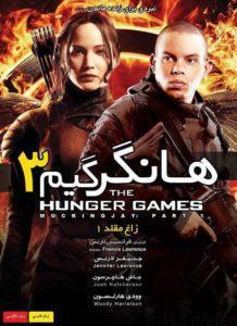 2 22 218x300 - دانلود فیلم the hunger games 2014 – هانگر گیم ۳ با دوبله فارسی