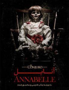 2 38 231x300 - دانلود فیلم Annabelle 2014 آنابل با دوبله فارسی