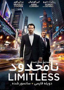 2 42 214x300 - دانلود فیلم Limitless 2011 نامحدود با دوبله فارسی