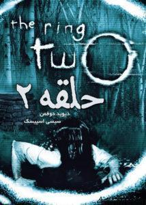 20 8 214x300 - دانلود فیلم The Ring Two 2005 حلقه ۲ با دوبله فارسی