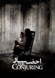 27 5 214x300 - دانلود فیلم The Conjuring 2013 احضار