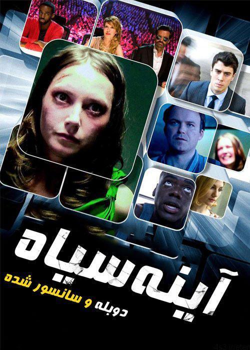 دانلود سریال آینه سیاه Black Mirror با زیرنویس فارسی