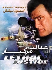 3 21 221x300 - دانلود فیلم lethal justice – عدالت مرگبار با دوبله فارسی