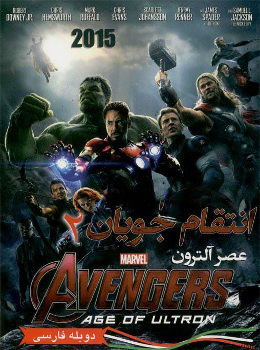 دانلود فیلم avengers 2 – انتقام جویان ۲ با دوبله فارسی