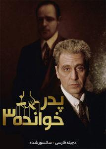 3 23 214x300 - دانلود فیلم The Godfather 3 – پدر خوانده ۳ با دوبله فارسی