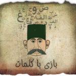 3 3 150x150 - دانلود بازی بسیار زیبا و طنزآمیز فارسی بازی با کلمات