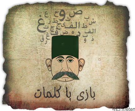 3 3 - دانلود بازی بسیار زیبا و طنزآمیز فارسی بازی با کلمات