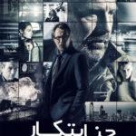 3 32 150x150 - دانلود فیلم Criminal 2016 جنایتکار با دوبله فارسی