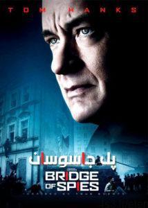 4 22 214x300 - دانلود فیلم Bridge of Spies 2015 پل جاسوسان با دوبله فارسی