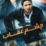 4 32 150x150 - دانلود فیلم Eagle Eye 2008 چشم عقاب با دوبله فارسی