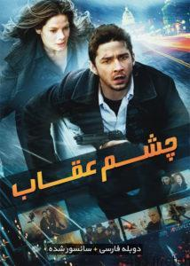 4 32 214x300 - دانلود فیلم Eagle Eye 2008 چشم عقاب با دوبله فارسی
