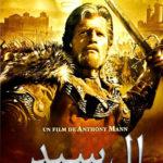 5 22 150x150 - دانلود فیلم El Cid 1961 السید با دوبله فارسی