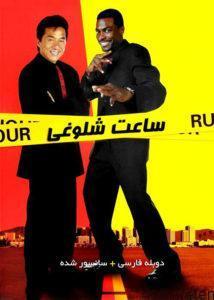 5 31 214x300 - دانلود فیلم Rush Hour 1998 ساعت شلوغی با دوبله فارسی