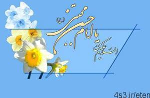قصه ای اززندگی امام حسن (ع