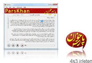 58 3 300x204 - دانلود ParsKhan v1.1 - نرم افزار پارس خوان، خواننده متون فارسی