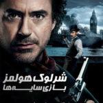 7 30 150x150 - دانلود فیلم Sherlock Holmes A Game of Shadows 2011 شرلوک هولمز بازی سایه ها با دوبله فارسی