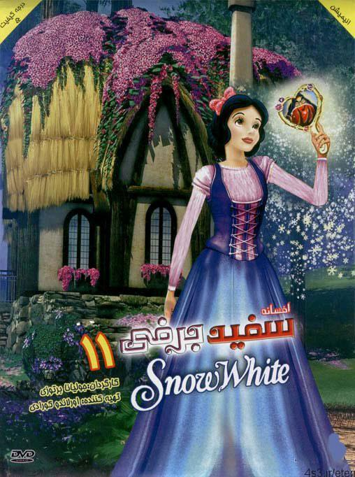 دانلود انیمیشن سفید برفی ۱۱ با دوبله فارسی