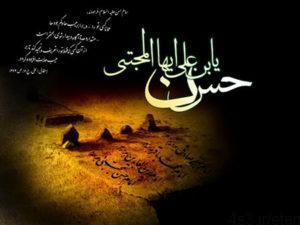 75 300x225 - نحوه شهادت امام حسن مجتبی علیه السلام