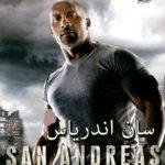 8 15 150x150 - دانلود فیلم san andreas – سان اندریاس با دوبله فارسی