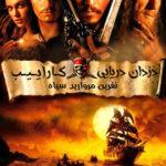 8 20 150x150 - دانلود فیلم دزدان دریایی کاراییب نفرین مروارید سیاه با دوبله فارسی