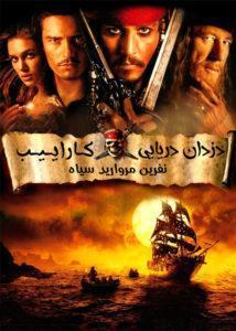 8 20 214x300 - دانلود فیلم دزدان دریایی کاراییب نفرین مروارید سیاه با دوبله فارسی