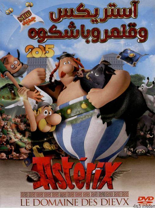 دانلود انیمیشن ۲۰۱۵ asterix – آستریکس و قلمرو باشکوه ها ۲۰۱۵ با دوبله فارسی