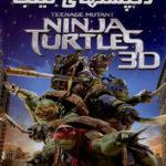 9 15 150x150 - دانلود فیلم Teenage Mutant Ninja Turtles – لاکپشتهای نینجا ۲۰۱۴ با دوبله فارسی