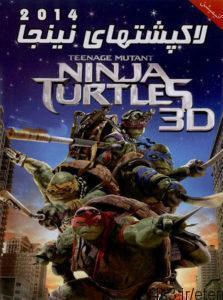 9 15 223x300 - دانلود فیلم Teenage Mutant Ninja Turtles – لاکپشتهای نینجا ۲۰۱۴ با دوبله فارسی