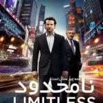 9 29 150x150 - دانلود فیلم Limitless 2011 نامحدود با دوبله فارسی