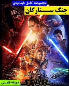Jang e Setaregan tanin 243x300 - دانلود فیلم جنگ ستارگان – star wars 2016 با دوبله فارسی