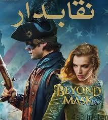 download - دانلود فیلم نقابدار – beyond the mask با دوبله فارسی