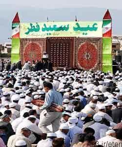 en259 250x300 - آداب و رسوم عید فطر در سایر کشورها
