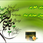 en363 150x150 - آداب و رسوم عید غدیر در شهرهای ایران