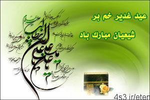 en363 300x200 - آداب و رسوم عید غدیر در شهرهای ایران