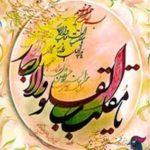 en463 150x150 - نوروز در اسلام