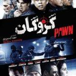 grogan 150x150 - دانلود فیلم گروگان – pawn با دوبله فارسی