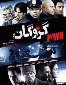 grogan 232x300 - دانلود فیلم گروگان – pawn با دوبله فارسی
