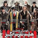 hashtnefratangiz 150x150 - دانلود فیلم هشت نفرت انگیز The Hateful Eight با دوبله فارسی