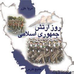 hhe142 - روز ارتش جمهوری اسلامی ایران